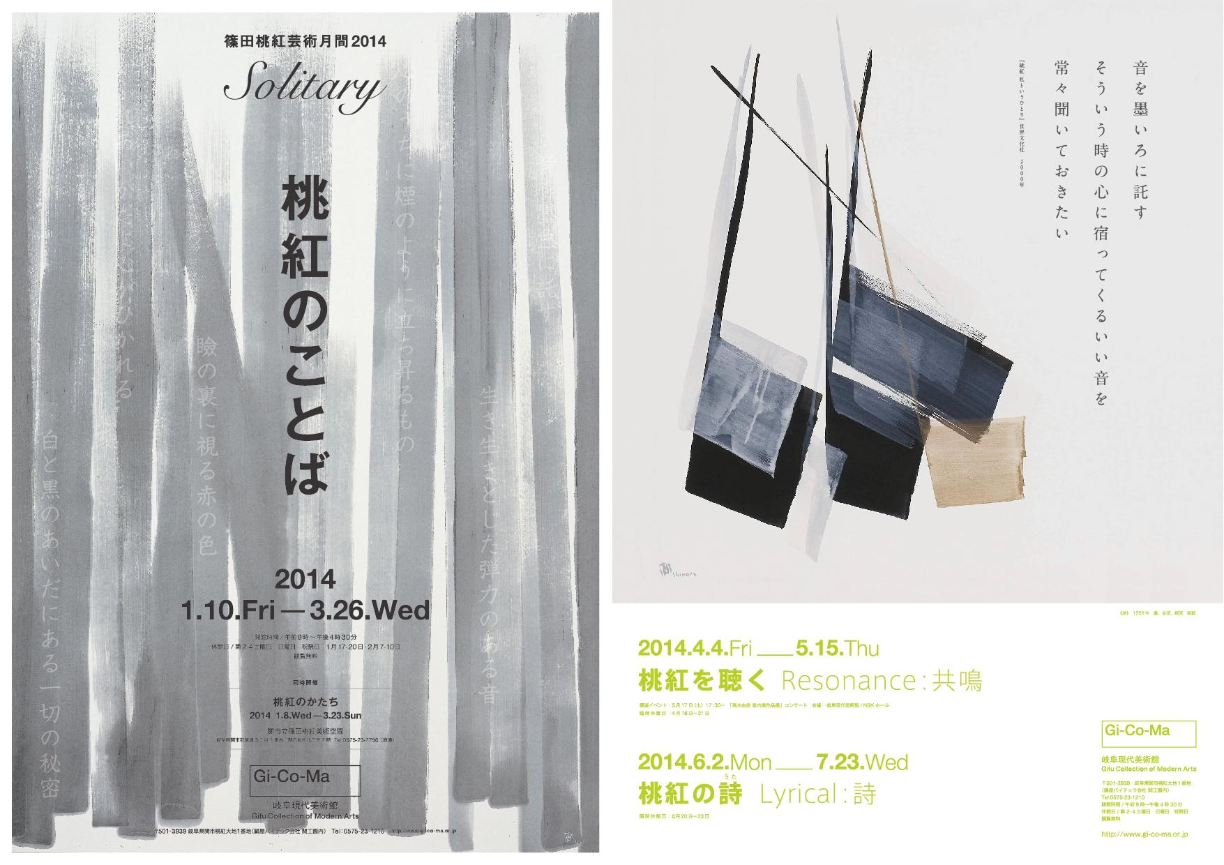 岐阜現代美術館