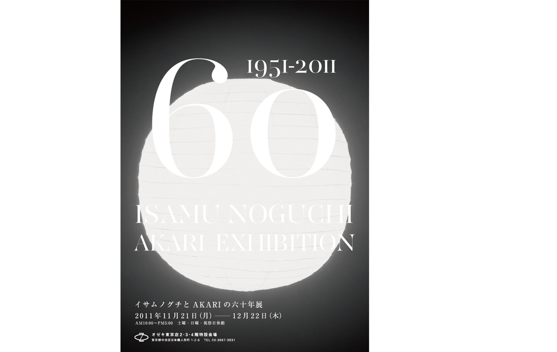 ISAMU NOGUCHI EXHIBITION